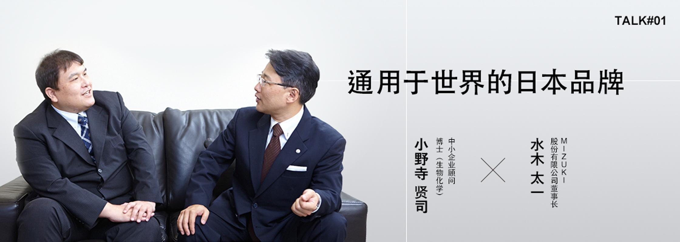 TALK#1 通用于世界的日本品牌 小野寺贤司 中小企业顾问博士(生物化学) × 水木太一 MIZUKI股份有限公司董事长